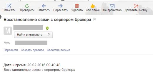 Скрипт для QUIK на Lua по уведомлению о заявках/сделках на электронную почту